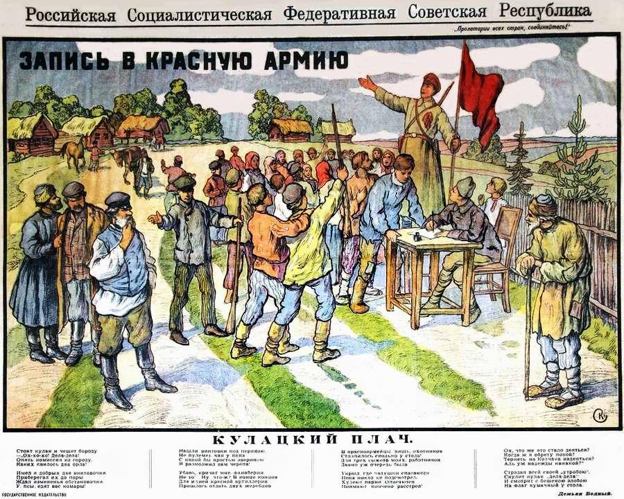 Запись в Красную Армию 1919