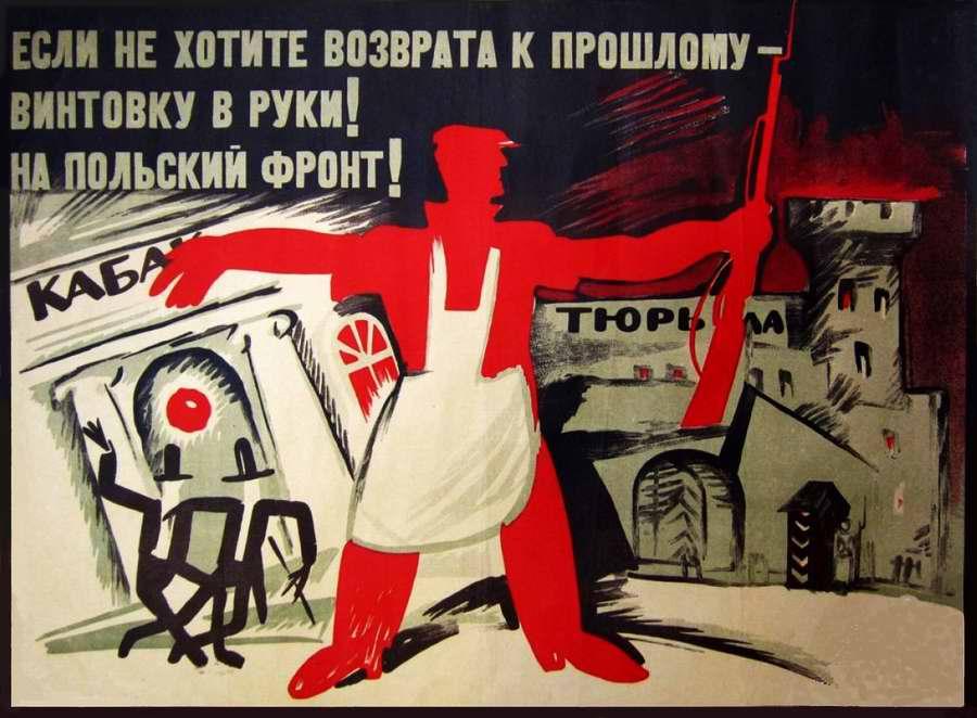 Если не хотите возврата к прошлому - винтовку в руки и на польский фронт!