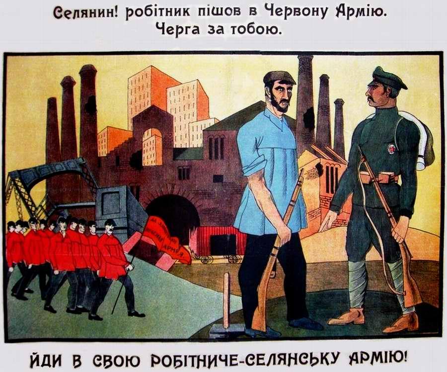 Крестьянин. Рабочий ушёл в Красную Армию - очередь за тобой
