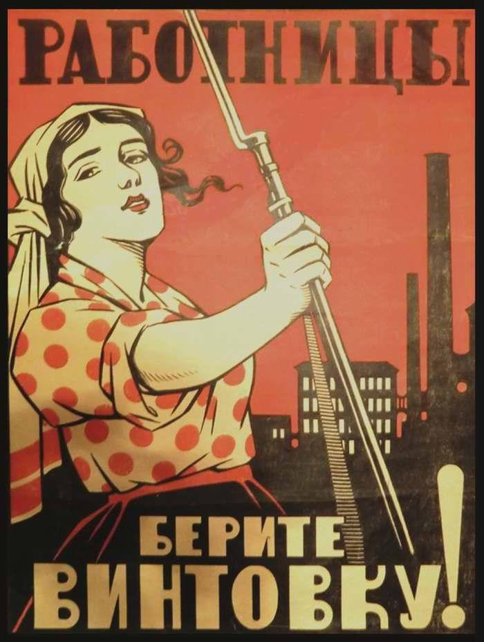 Работницы, берите винтовку!