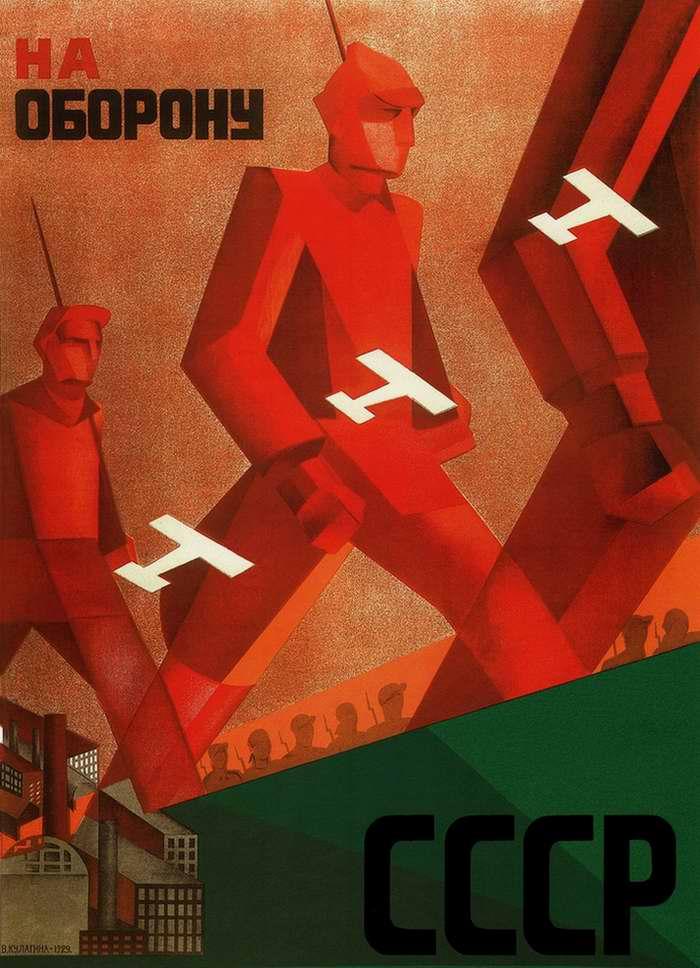 На оборону СССР 1929