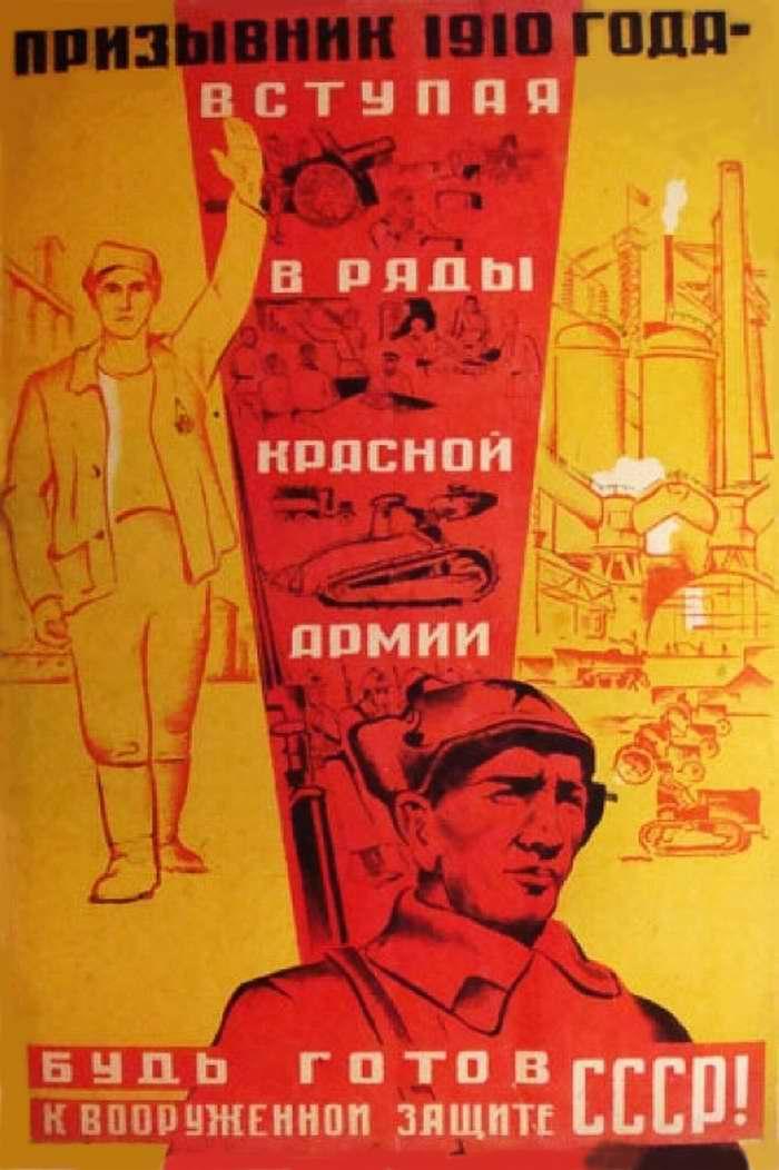 Призывник 1910 года - вступая в ряды Красной армии будь готов к вооруженной защите СССР