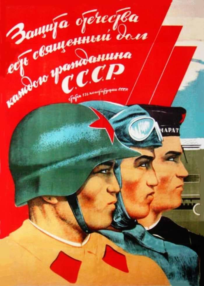 Защита отечества есть священный долг каждого гражданина СССР