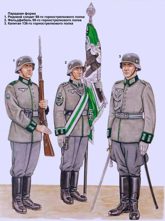Парадная форма солдат и офицеров горнострелковых подразделений немецкого Вермахта