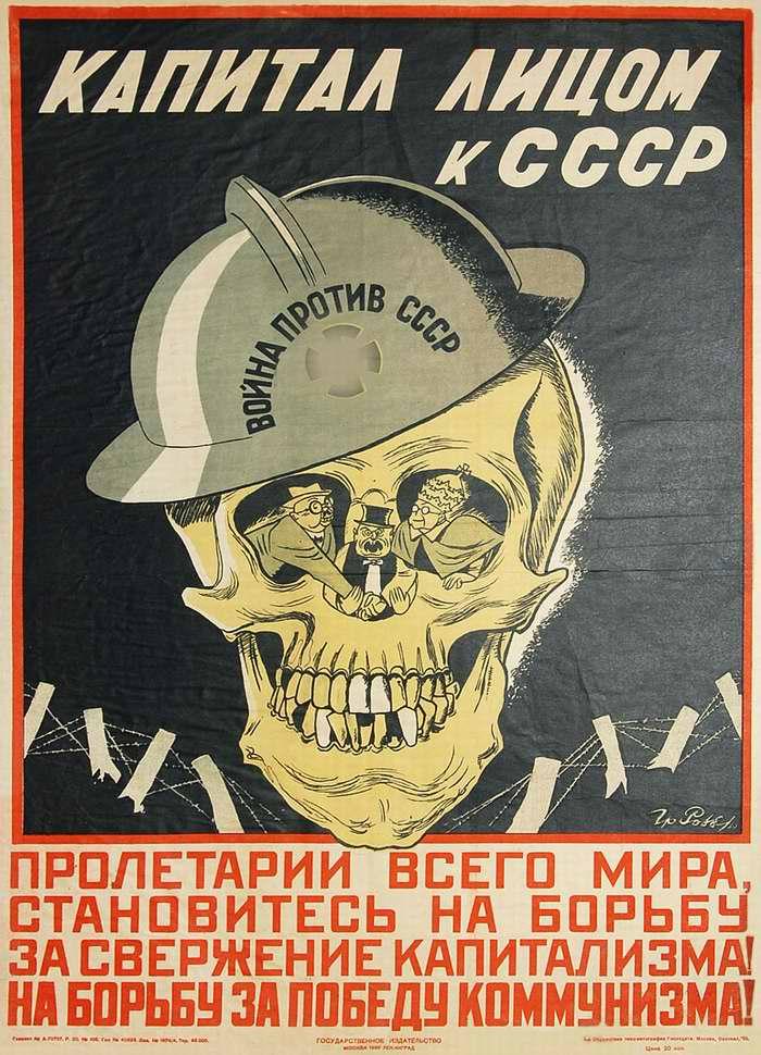 Капитал лицом к СССР
