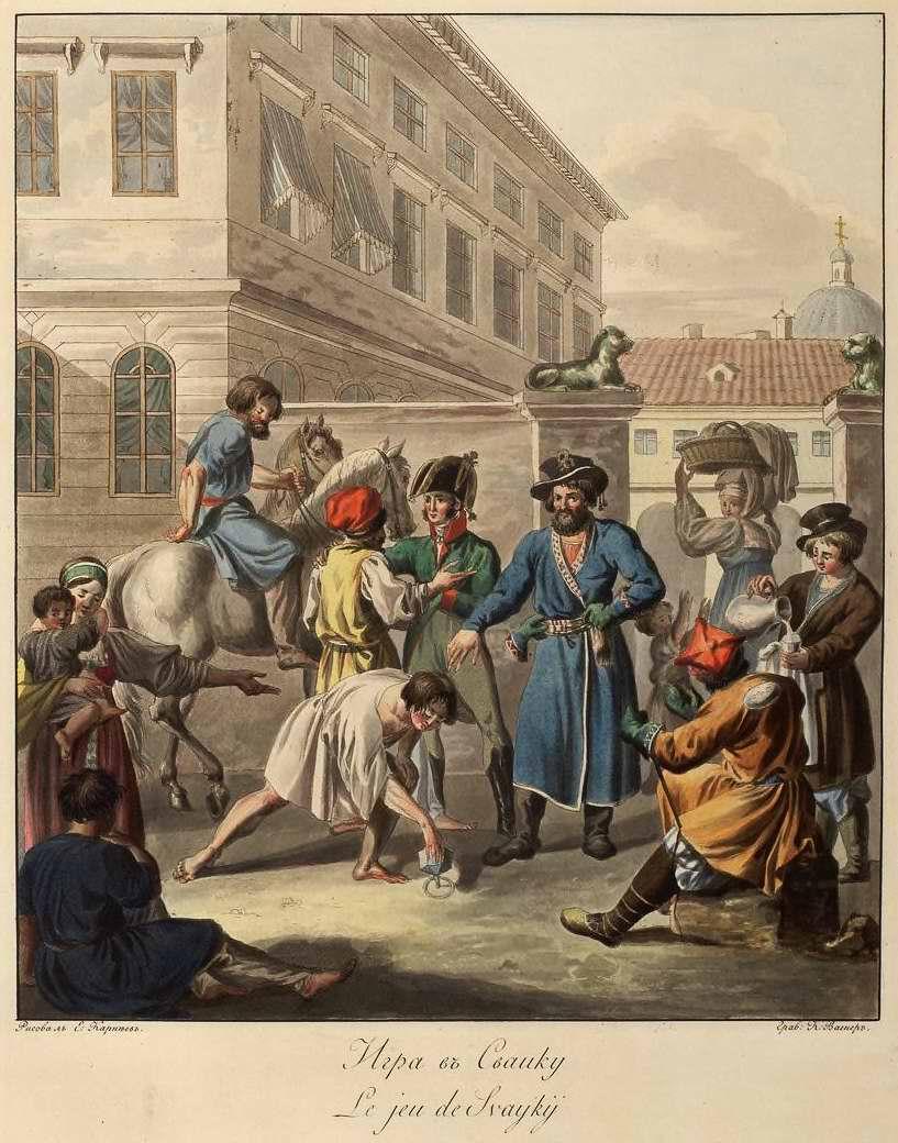 Игра в свайку (1800)
