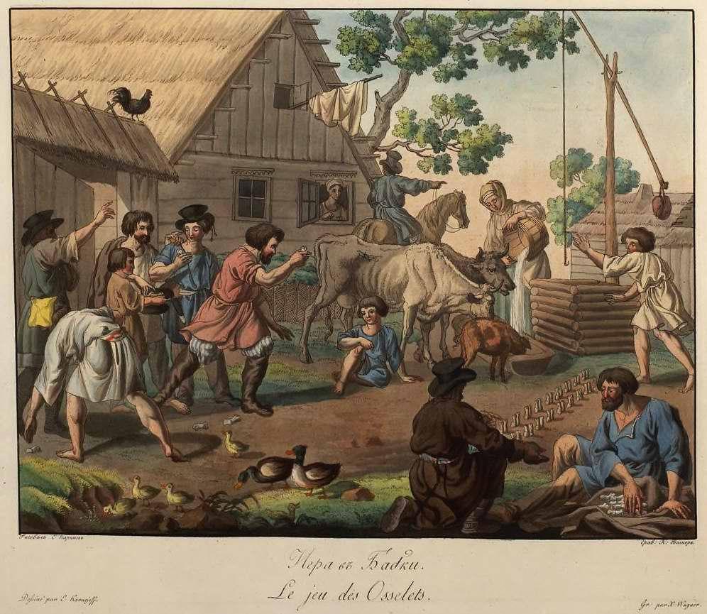 Игра в бабки (1800)