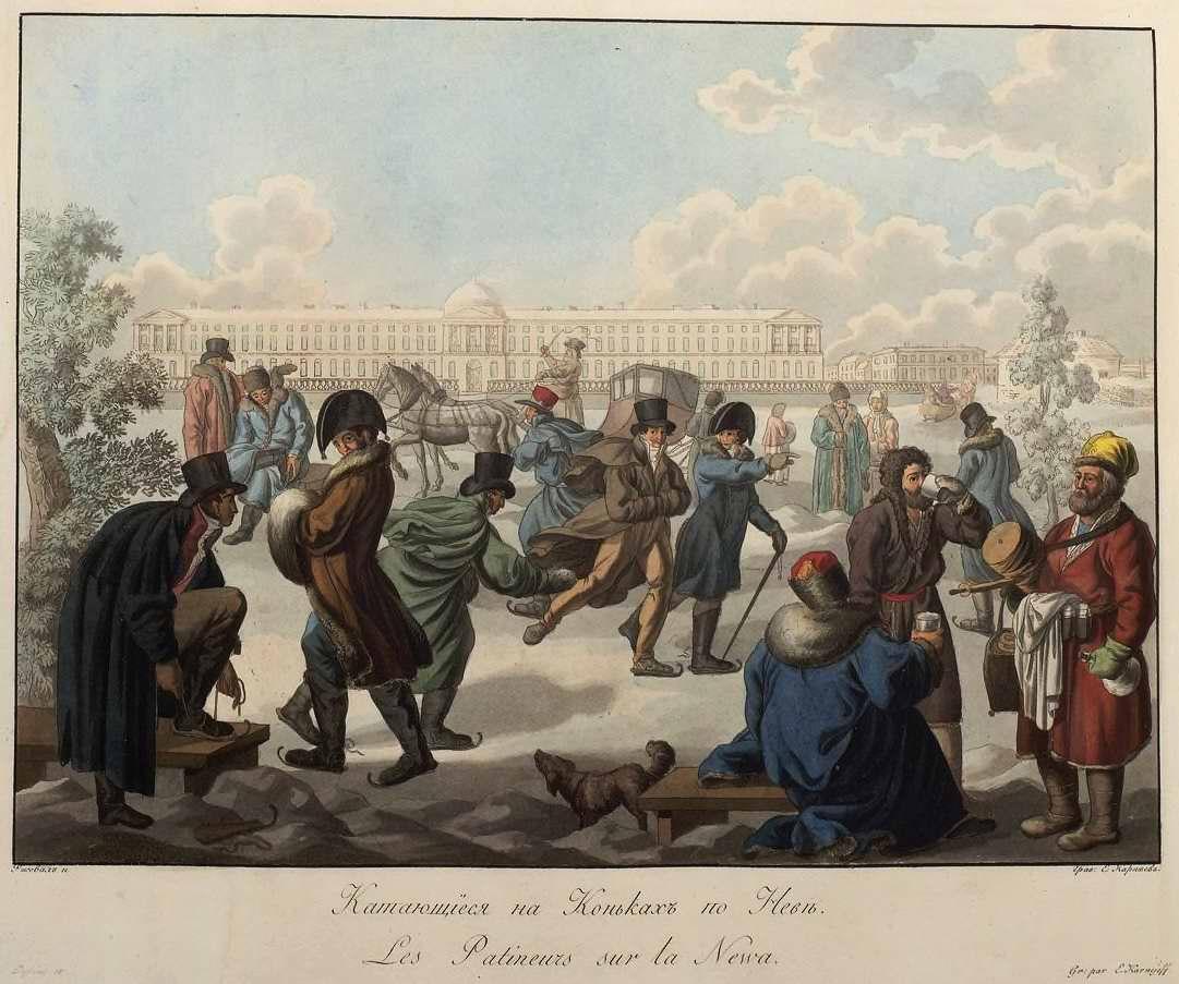 Катание на коньках по Неве (1800)