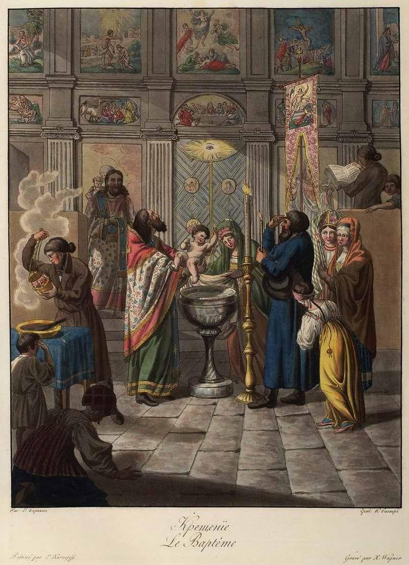 Крещение (1800)