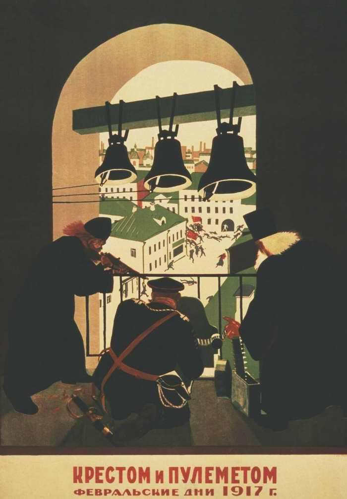 Крестом и пулеметом в февральские дни 1917 года