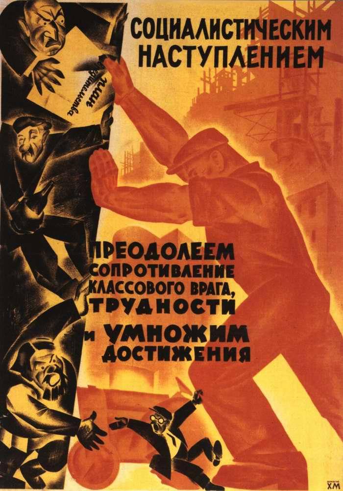 Социалистическим наступлением преодолеем сопротивление классового врага