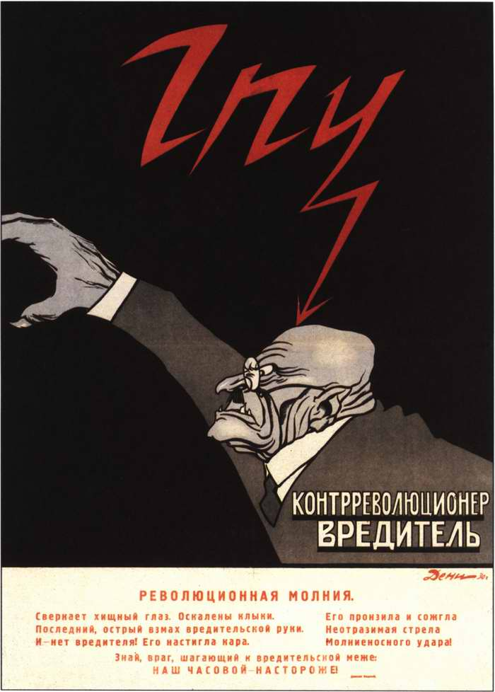 Революционная молния - Контрреволюционер-вредитель