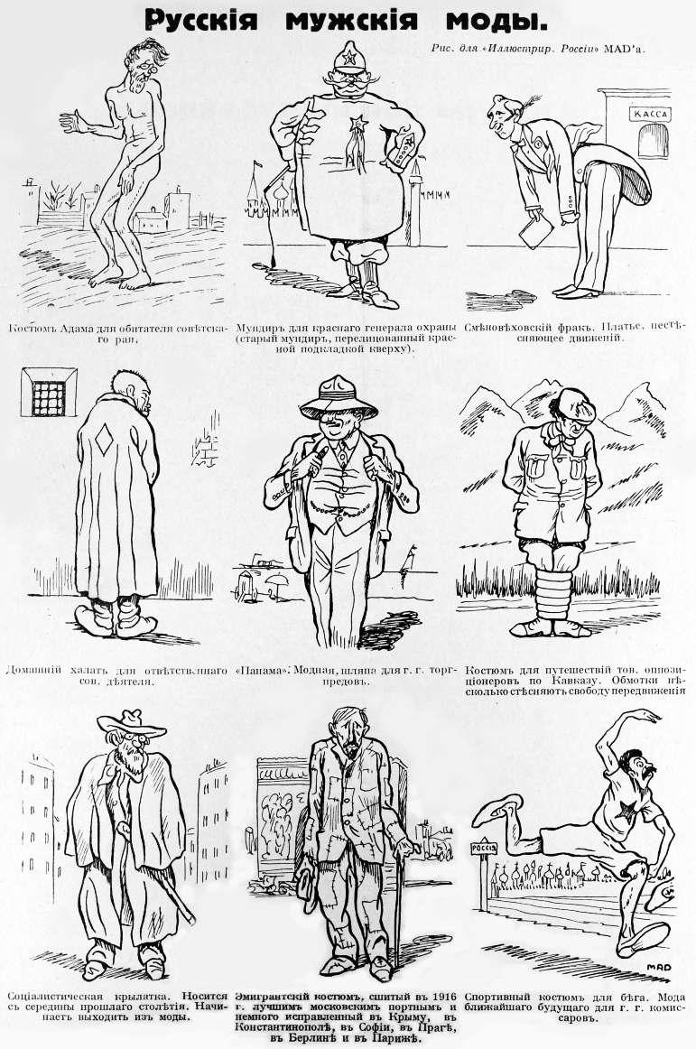Русские мужские моды