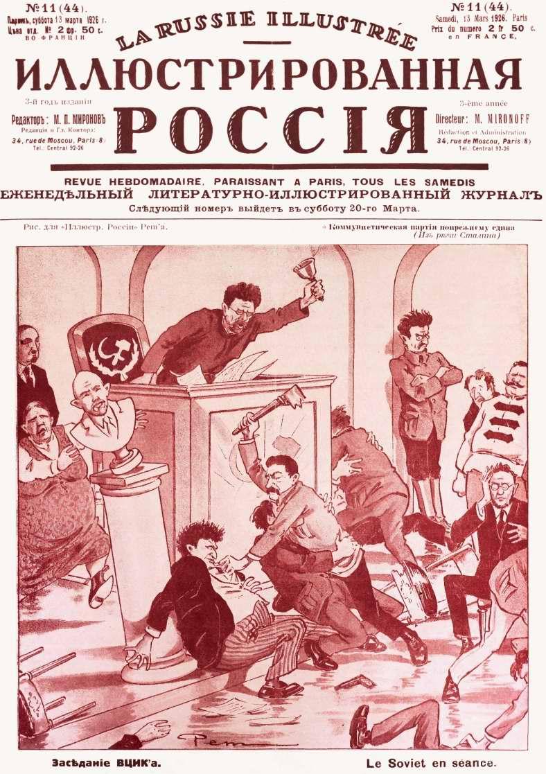 Заседание ВЦИКа (Коммунистическая партия по-прежнему едина - Из речи Сталина)
