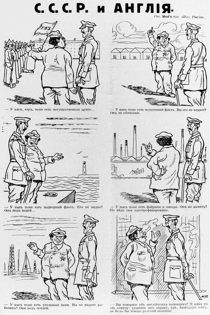 СССР и Англия