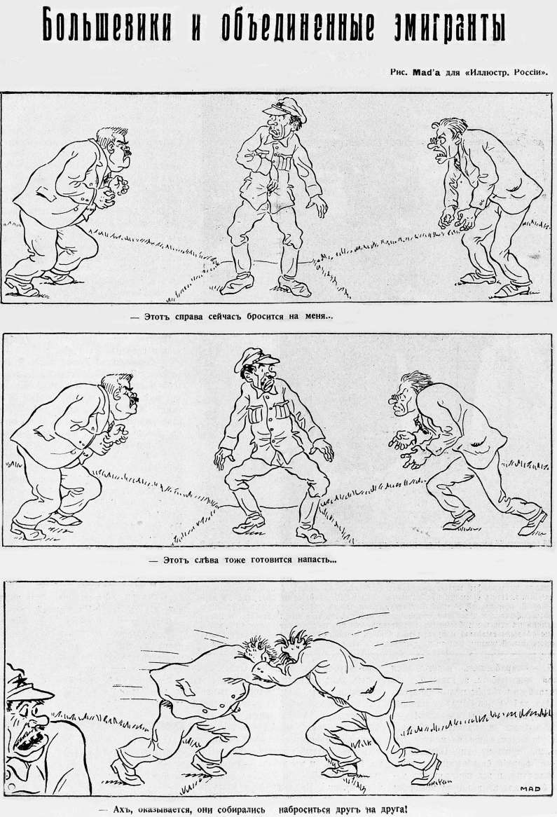 Большевики и объединенные эмигранты