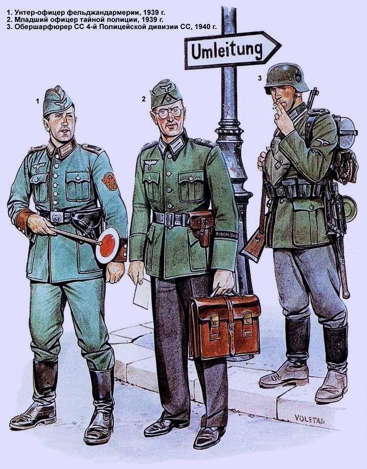 Младшие офицеры и унтер-офицеры сухопутной фельджандармерии и тайной полевой полиции