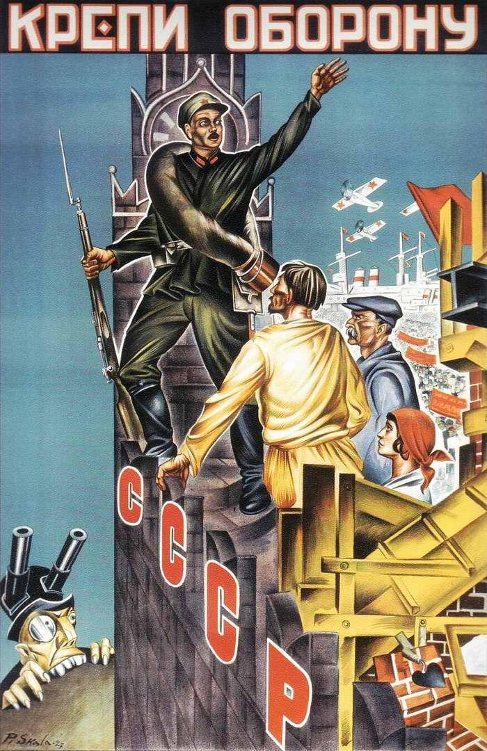 Крепи оборону СССР (1927)