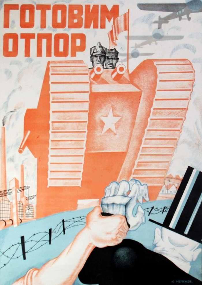 Готовим отпор (1925)