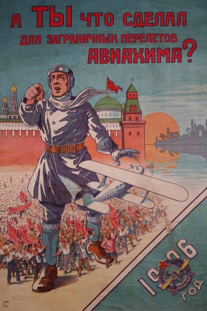 А ты что сделал для заграничных перелётов Авиахима (1926)