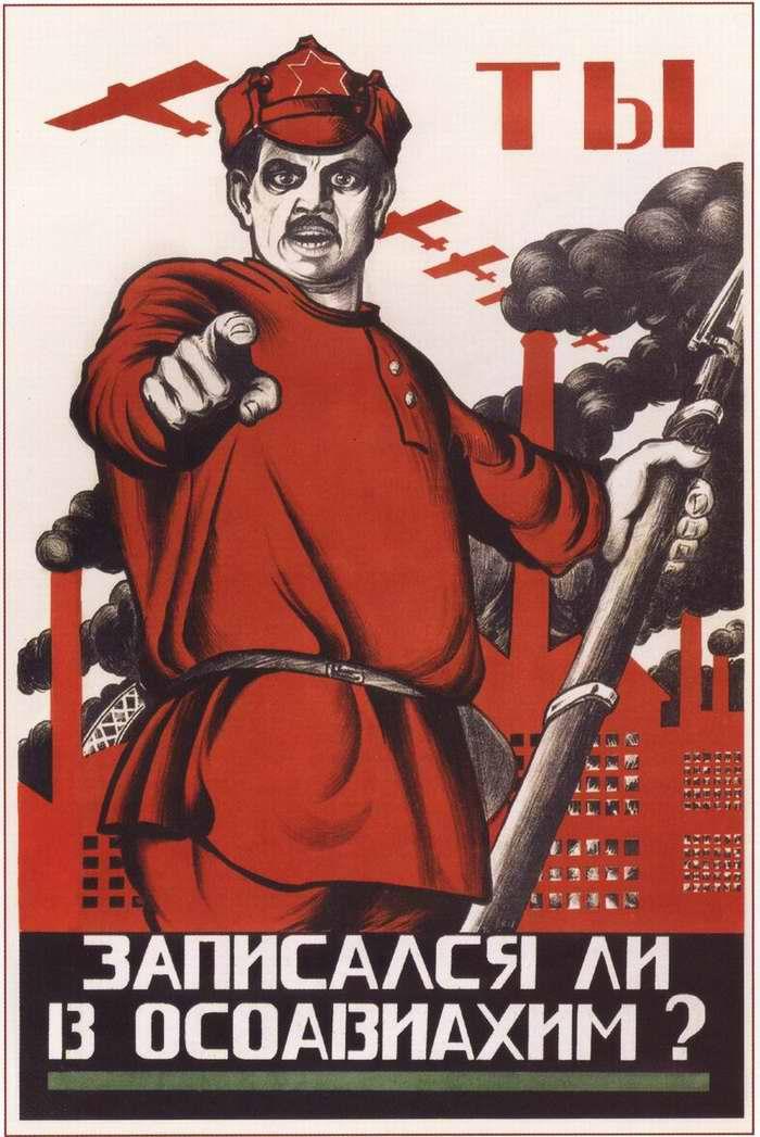 Ты записался в ОСОАВИАХИМ (1927)
