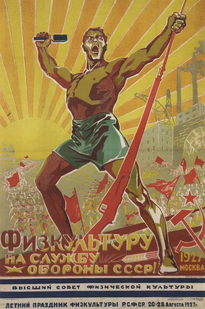 Физкультуру на службу обороны СССР (1927)