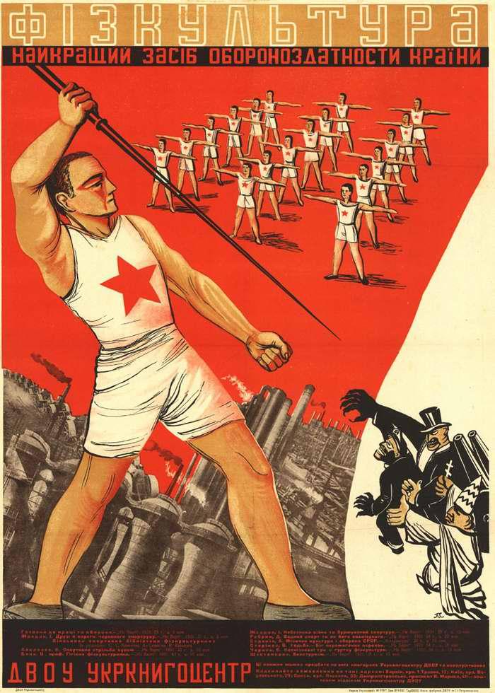 Физкультура - наилучший способ повышения обороноспособности страны! (1929)