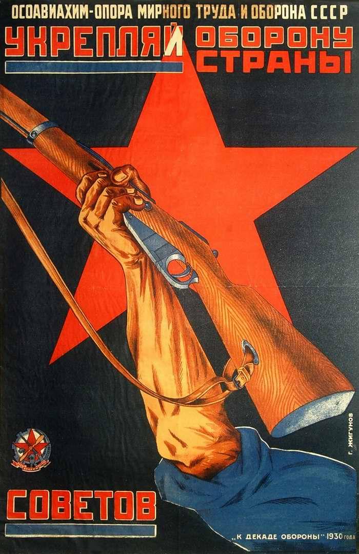 Укрепляй оборону Страны Советов (1930)