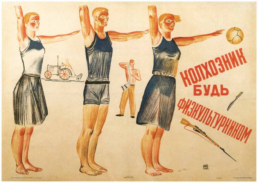 Колхозник, будь физкультурником (1930)