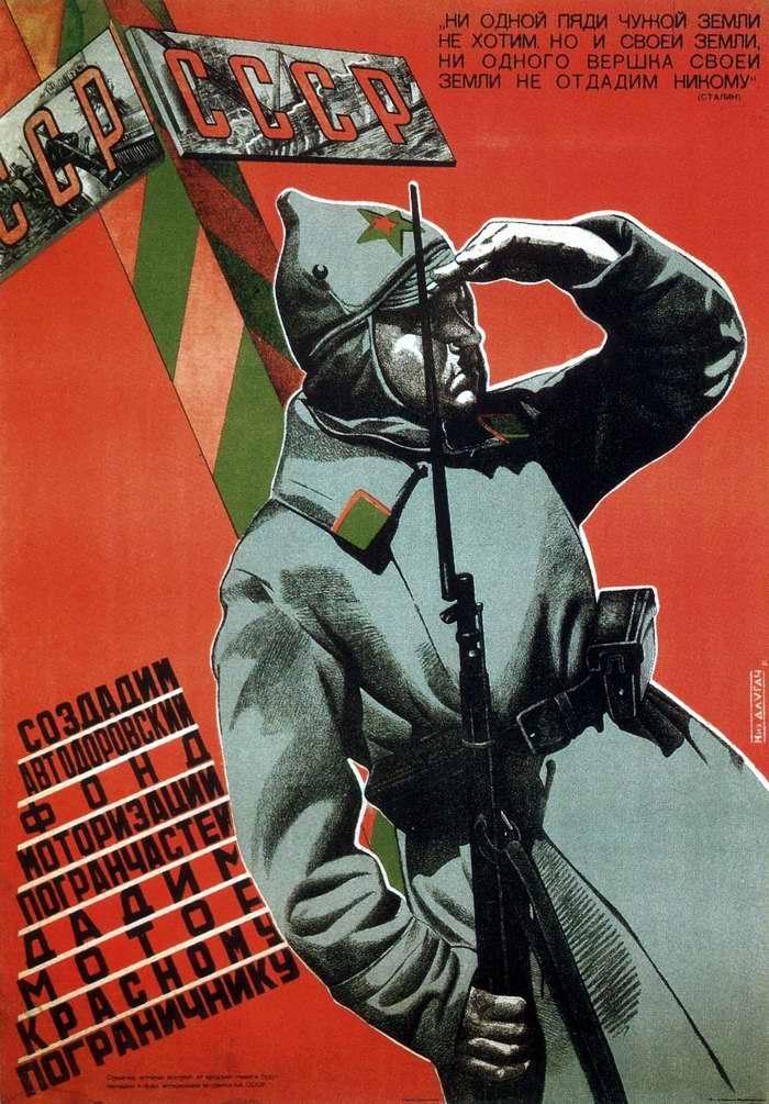 Дадим мотор красному пограничнику (1931)