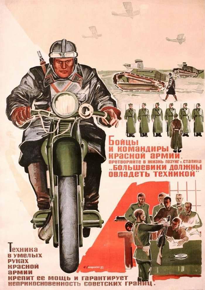 Бойцы и командиры Красной армии, претворяйте в жизнь лозунг товарища Сталина ... (1932)