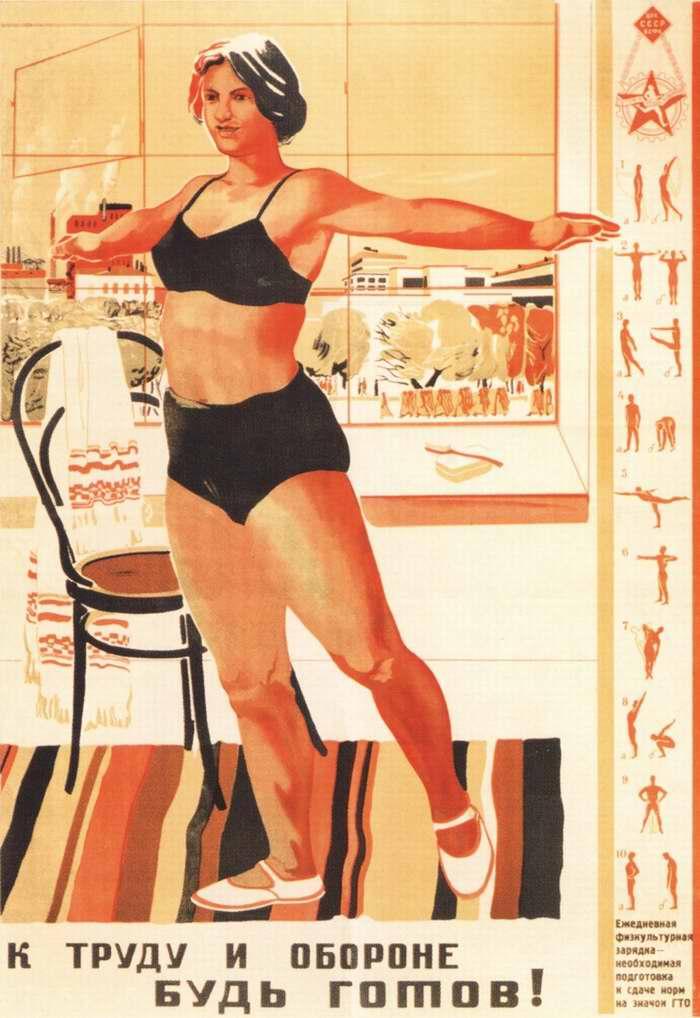 К труду и обороне будь готов! (1934)