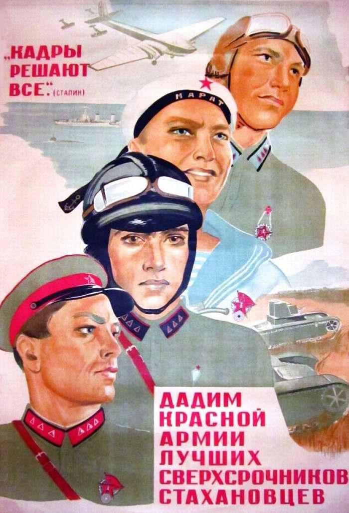Дадим Красной Армии лучших сверхсрочников стахановцев (1936)