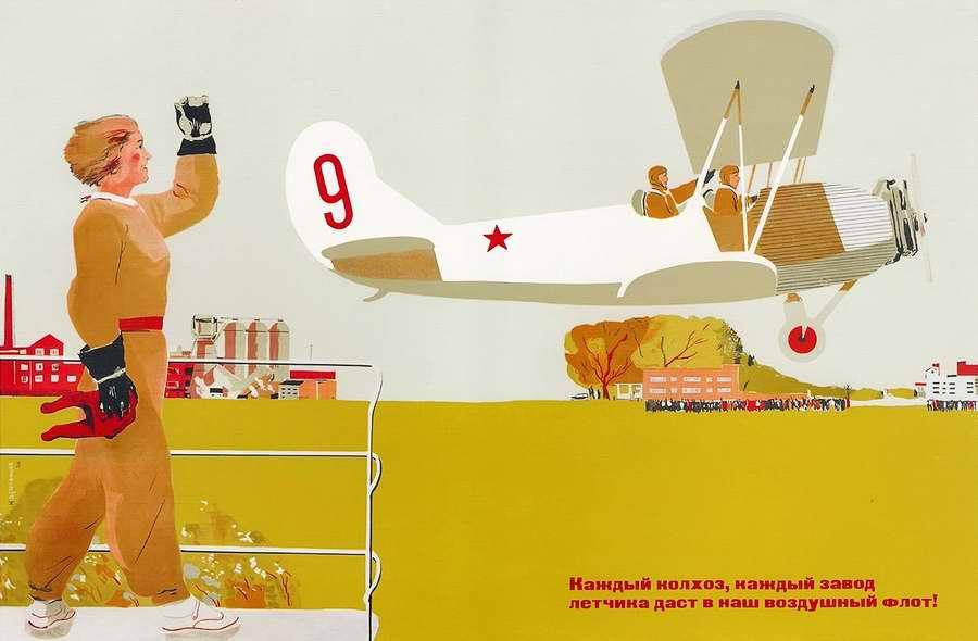 Каждый колхоз, каждый завод лётчика даст в наш воздушный флот (1936)