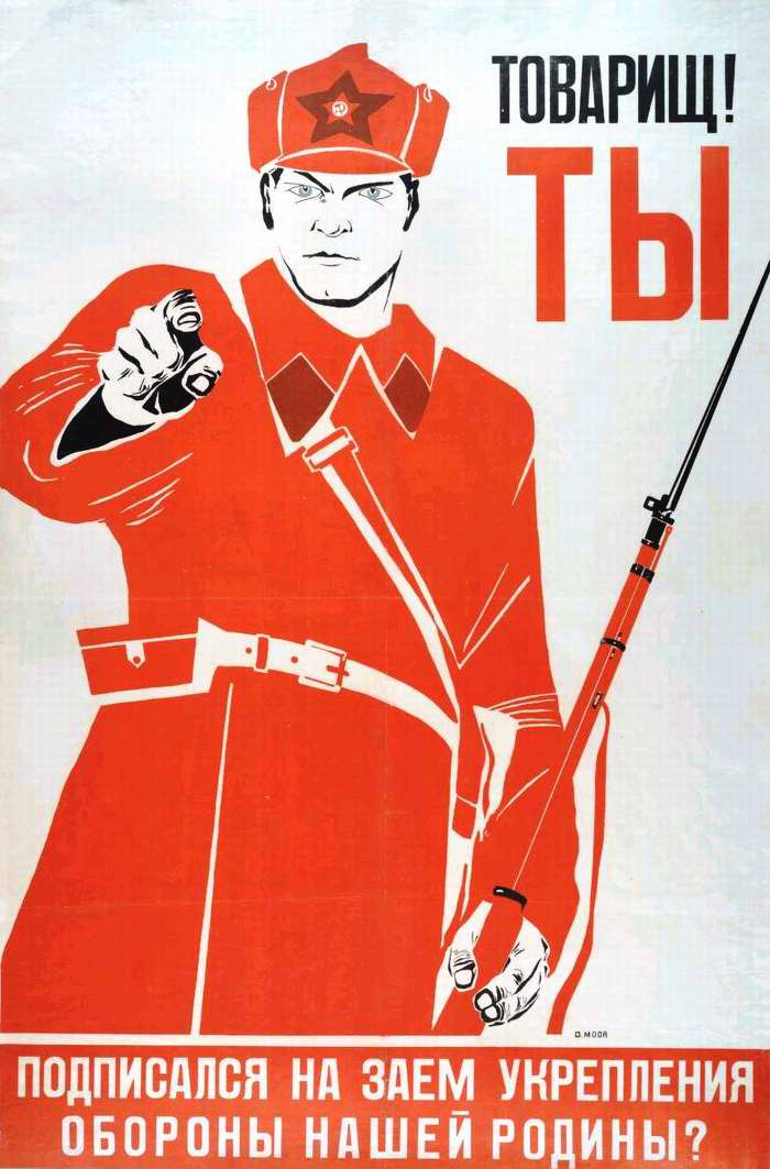 Товарищ! Ты подписался на заём укрепления обороны нашей Родины (1937)