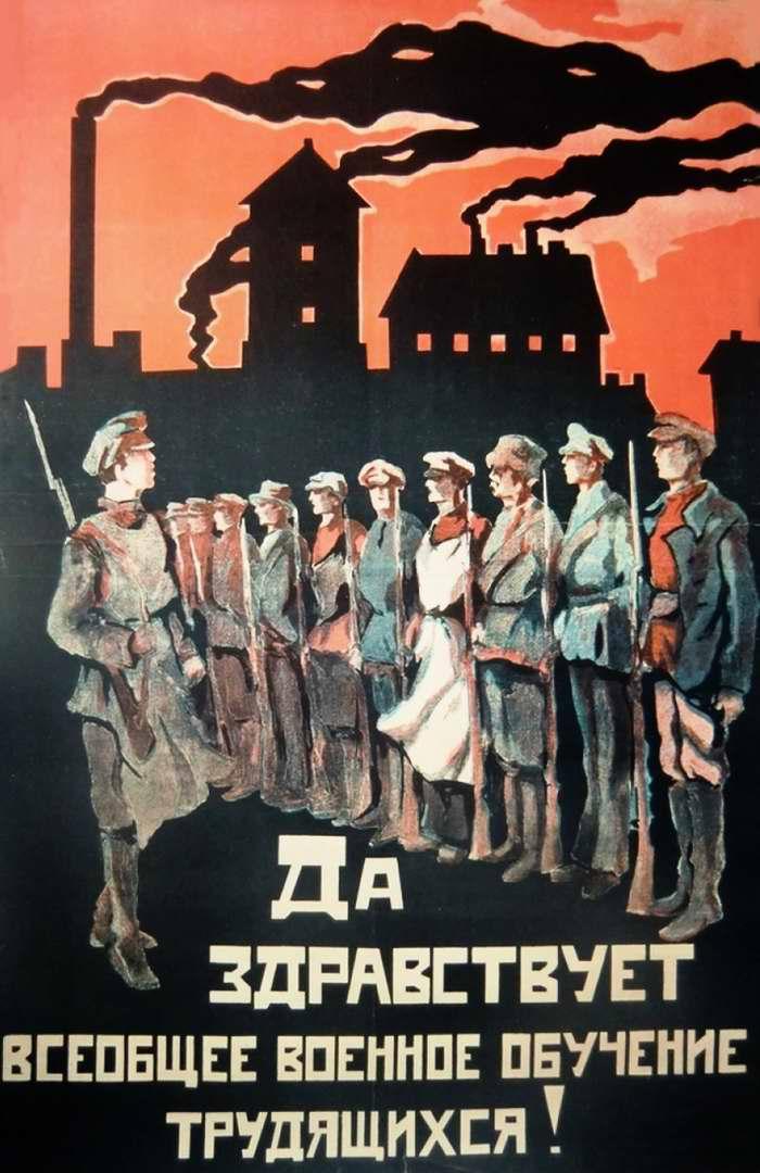 Да здравствует всеобщее военное обучение трудящихся (1919)