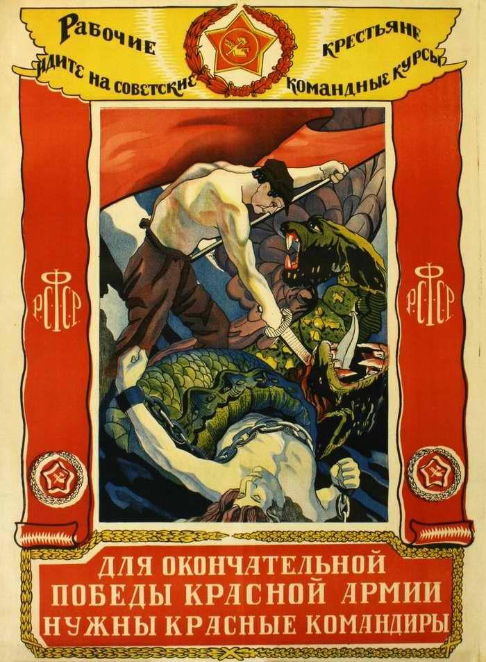 Рабочие, крестьяне, идите на советские командные курсы. Для окончательной победы Красной Армии нужны красные командиры (1919)
