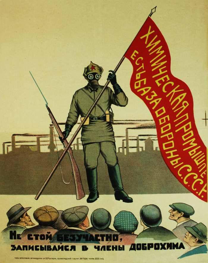 Не стой безучастно, записывайся в члены Доброхима (1924)
