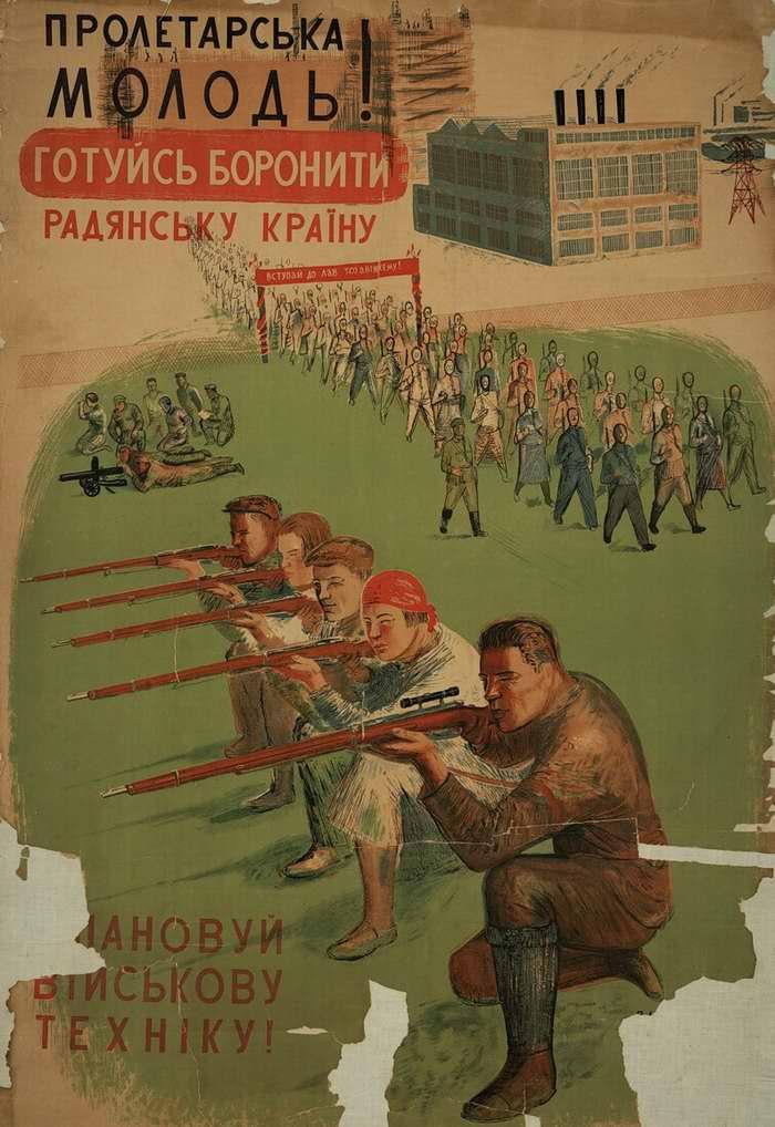 Пролетарская молодежь! Готовься защищать советскую страну