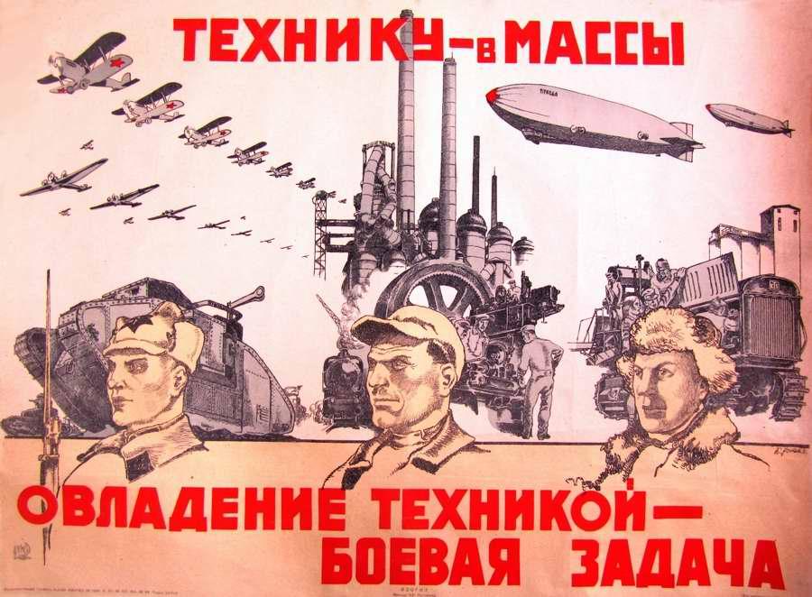 Технику в массы. Овладение техникой - боевая задача (1931)