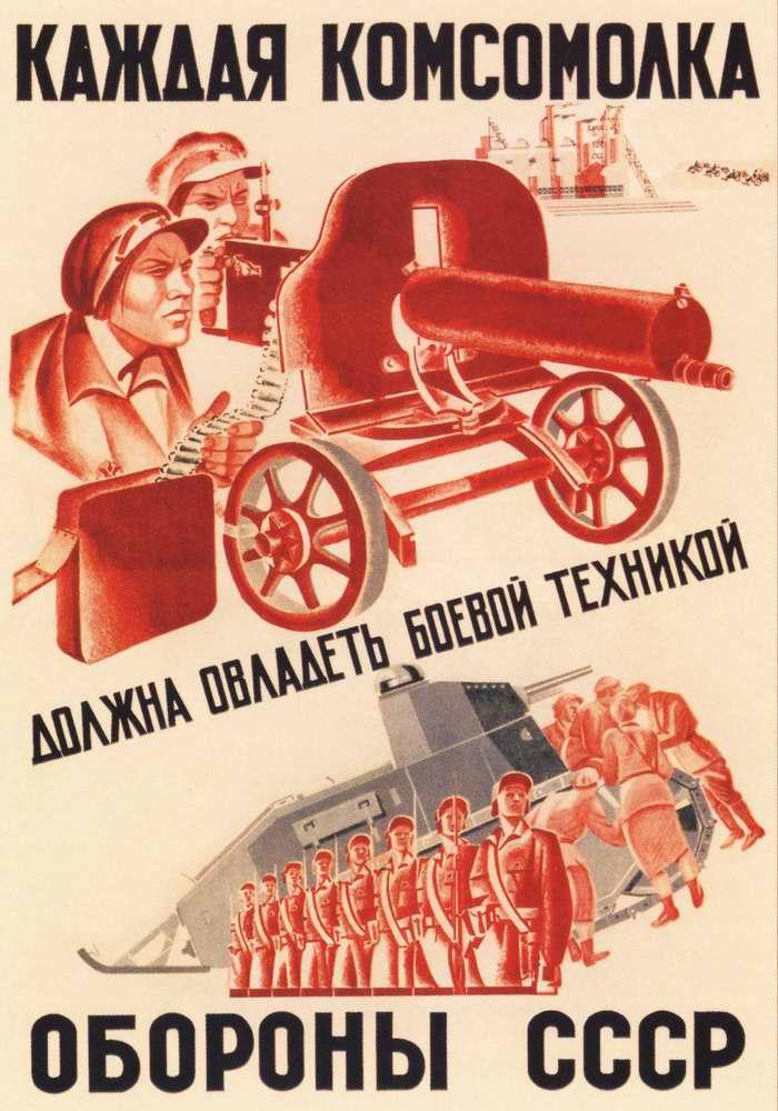 Каждая комсомолка должна овладеть боевой техникой обороны СССР (1932)
