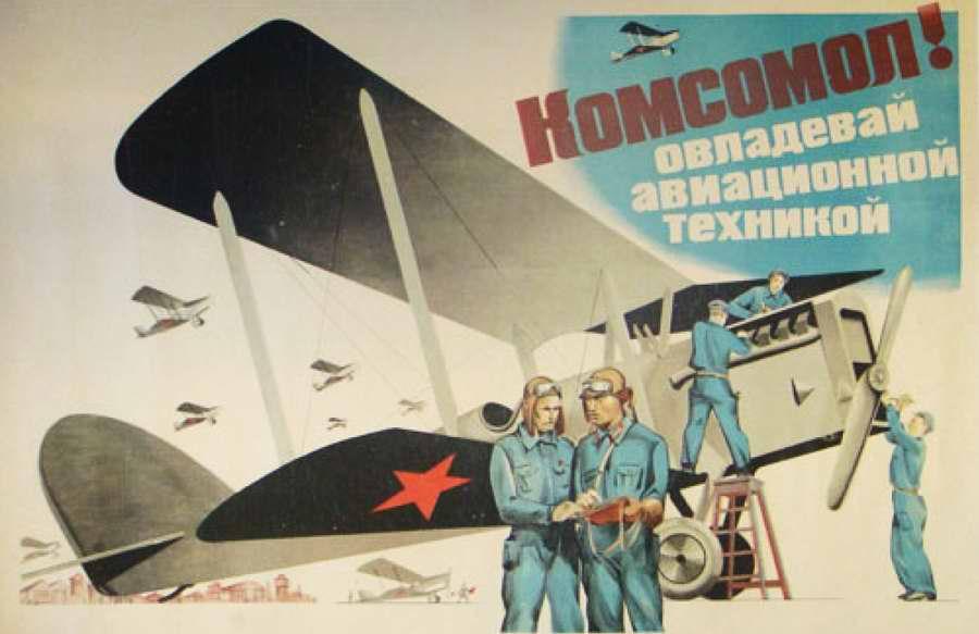 Комсомол! Овладевай авиационной техникой (1932)