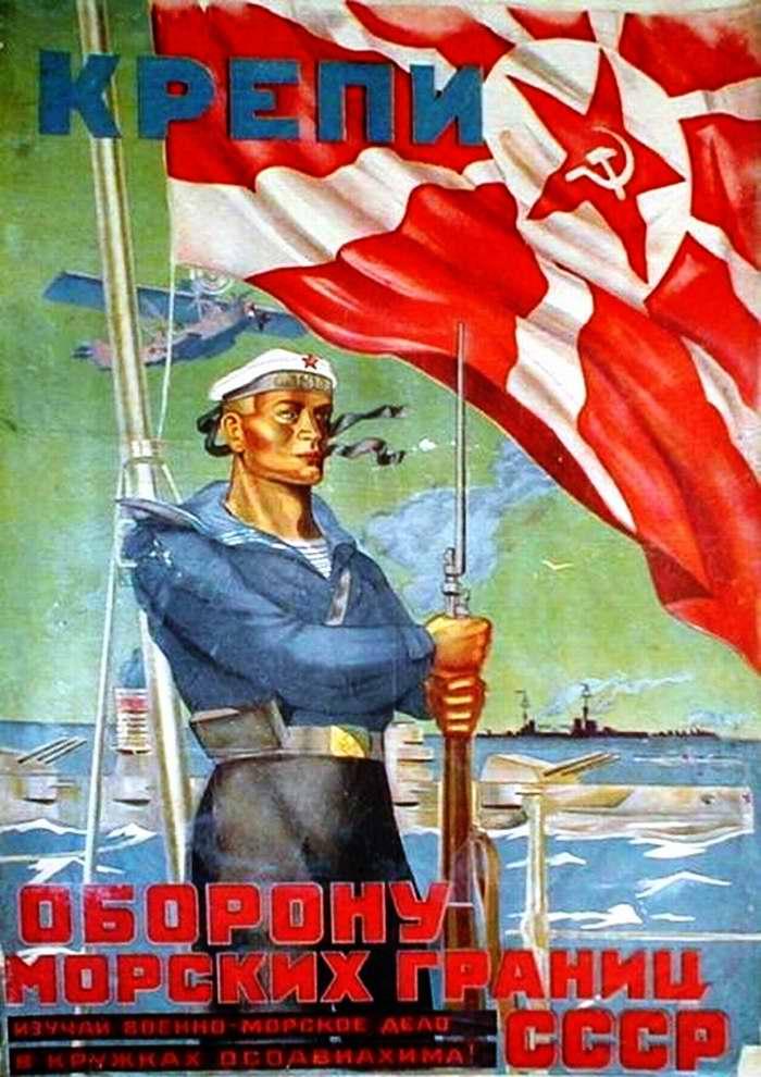 Крепи оборону морских границ СССР