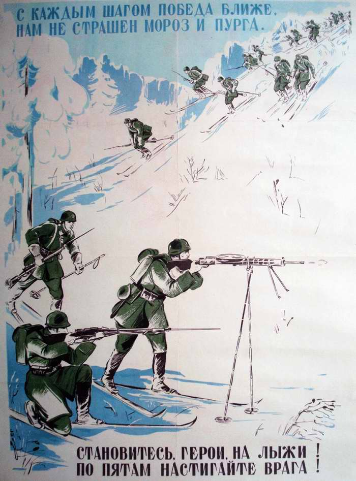 С каждым шагом победа ближе, нам не страшен мороз и пурга. Становитесь, герои, на лыжи! По пятам настигайте врага! (1940)