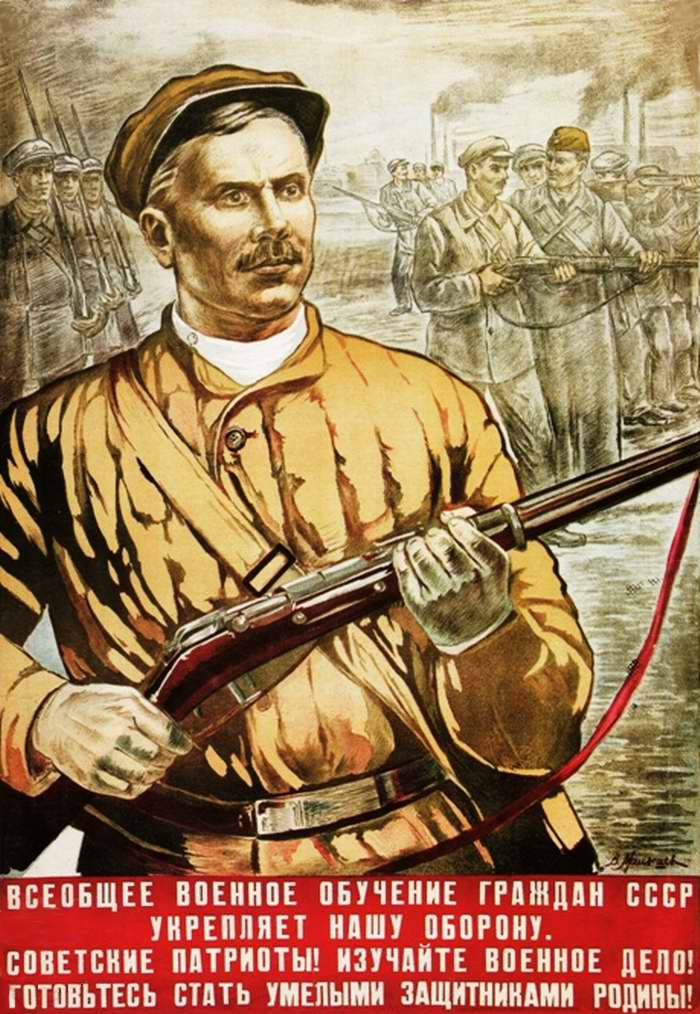 Всеобщее военное обучение граждан СССР укрепляет нашу оборону. Советские патриоты! Изучайте военное дело! Готовьтесь стать защитниками родины! (1941)