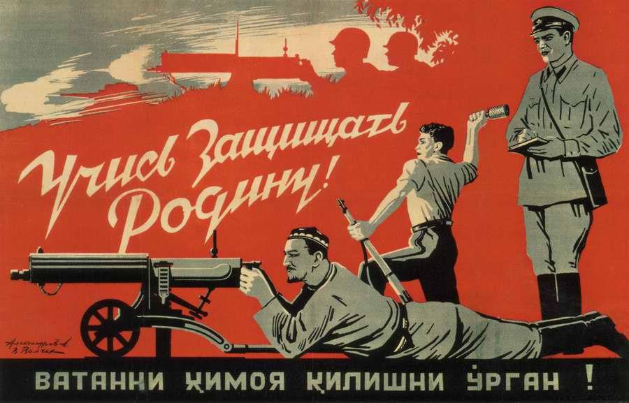 Учись защищать Родину (1941)