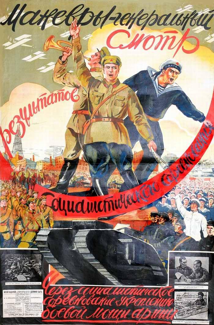 Маневры - генеральный смотр результатов социалистического соревнования