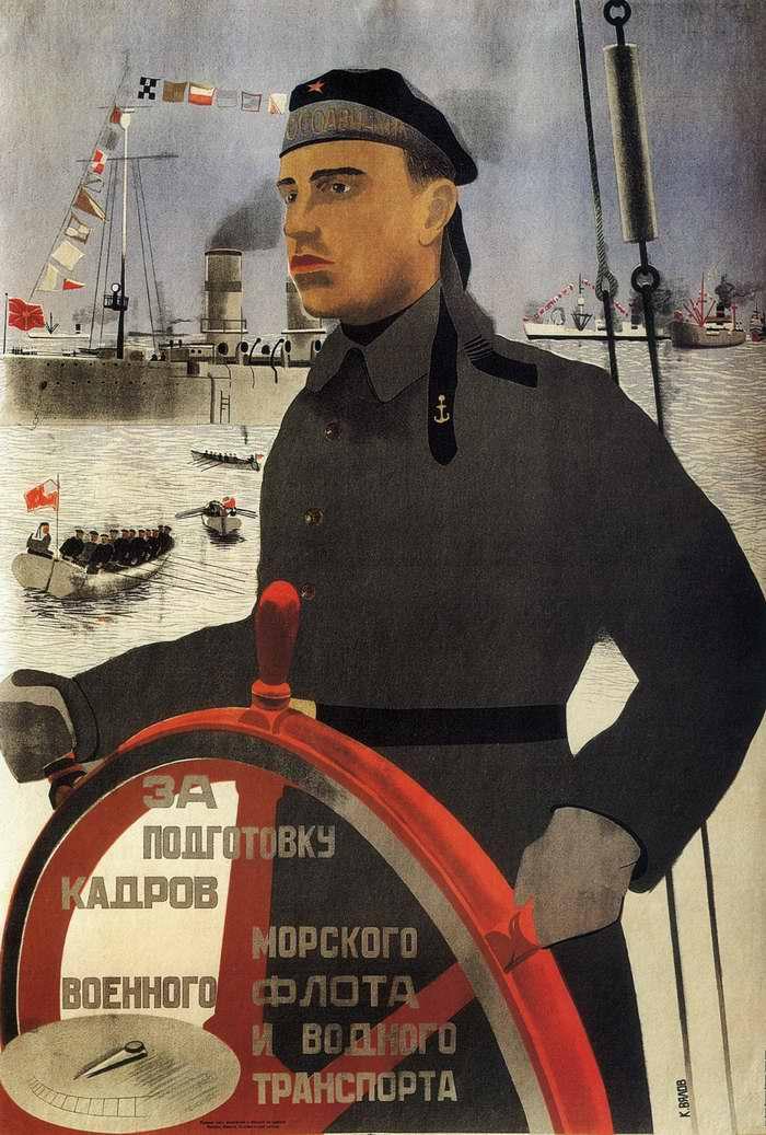 За подготовку кадров морского военного флота и водного транспорта (1932)