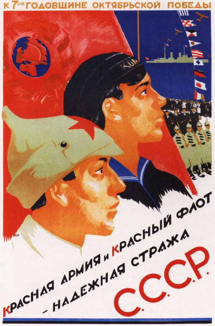 Красная Армия и Красный Флот - надежная стража СССР (1924)