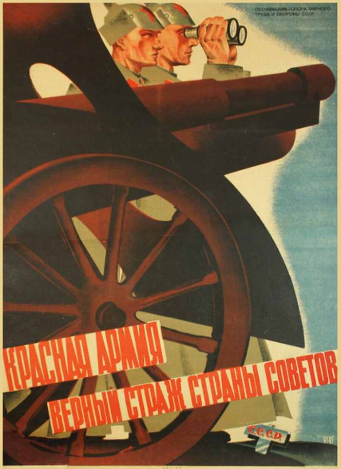Красная армия - верный страж страны Советов (1930)